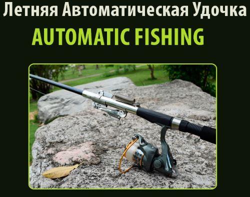 Automatic Fishing