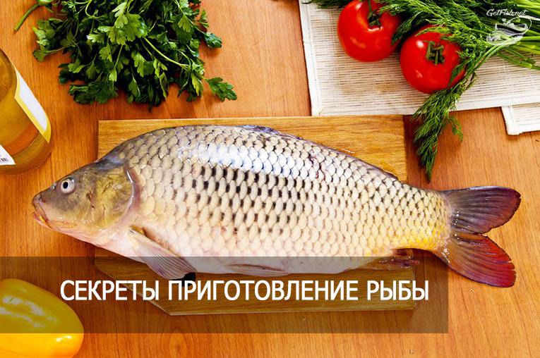 Секреты приготовление рыбы