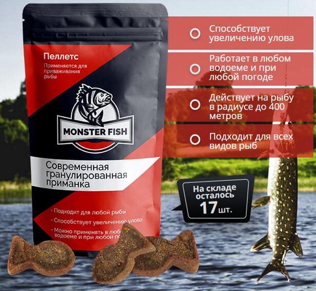 Уникальная прикормка для рыбы Монстер Фиш